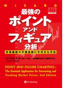 最強のポイント・アンド・フィギュア分析 ──市場価格の予測追跡に不可欠な手法