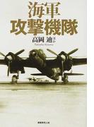 海軍攻撃機隊 海軍航空の攻撃力を支えた雷爆撃機列伝