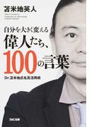 自分を大きく変える偉人たち、100の言葉 Dr.苫米地式名言活用術
