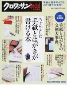 ちゃんとした手紙とはがきが書ける本 増補新装版 (MAGAZINE HOUSE MOOK)(マガジンハウスムック)