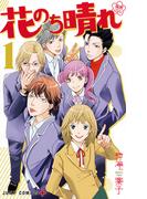 花のち晴れ〜花男Next Season〜 1 (ジャンプコミックス)