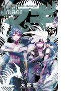 マギ 26 (少年サンデーコミックス)(少年サンデーコミックス)