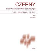 チェルニー 100のやさしいレクリエーション 解説付 導入2−初級1 New Edition