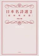 日本名詩選 2 昭和戦前篇