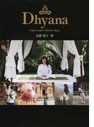Dhyana Yoga Studio Dhyana Blog