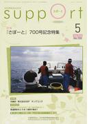 さぽーと 知的障害福祉研究 2015.5 特集『さぽーと』700号記念特集