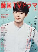 もっと知りたい!韓国TVドラマ vol.67 (MOOK21)(MOOK21)