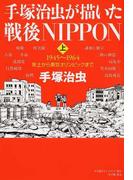 手塚治虫が描いた戦後NIPPON 上 1945〜1964焦土から東京オリンピックまで