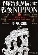 手塚治虫が描いた戦後NIPPON 下 1965〜1989繁栄と狂乱の時代、未来への警鐘