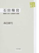 石田梅岩 峻厳なる町人道徳家の孤影 (未来への歴史)