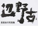 辺野古 豊里友行写真集 増訂版