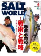 SALT WORLD 2015年6月号 Vol.112