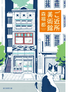 ご近所美術館(創元推理文庫)