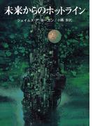 未来からのホットライン(創元SF文庫)