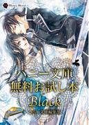 ハニー文庫 無料お試し本 BLACK(ハニー文庫)