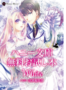 ハニー文庫 無料お試し本 WHITE(ハニー文庫)