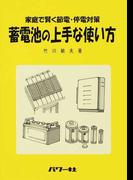 蓄電池の上手な使い方 家庭で賢く節電・停電対策