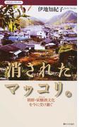 消されたマッコリ。 朝鮮・家醸酒文化を今に受け継ぐ