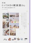 茨城とっておきの雑貨屋さん すてきなお店めぐり