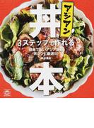 アジアン丼本 3ステップで作れる簡単で旨いアジア屋台丼レシピ厳選60 (TWJ BOOKS)(TWJ BOOKS)