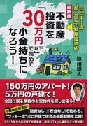 """不動産投資を「30万円以下」で始めて小金持ちになろう! ワッキー流・""""超""""激安不動産投資術 最新版"""