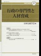行政の専門性と人材育成 (年報行政研究)