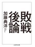 敗戦後論 (ちくま学芸文庫)(ちくま学芸文庫)