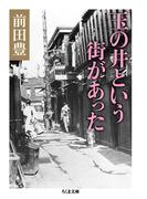 玉の井という街があった (ちくま文庫)(ちくま文庫)