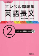 全レベル問題集英語長文 大学入試 2 センター試験レベル