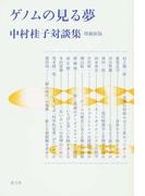 ゲノムの見る夢 中村桂子対談集 増補新版