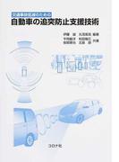 交通事故低減のための自動車の追突防止支援技術