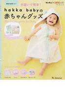 手縫いで簡単!hakka babyの赤ちゃんグッズ (ベネッセ・ムック)(ベネッセ・ムック)