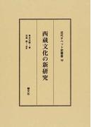 西蔵文化の新研究 (近代チベット史叢書)