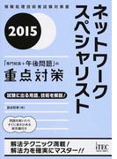 ネットワークスペシャリスト「専門知識+午後問題」の重点対策 2015 (情報処理技術者試験対策書)