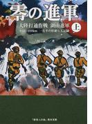 零の進軍 大陸打通作戦湖南進軍 死闘1400km一兵卒の壮絶な大記録 上