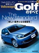 インポートシリーズ Vol.07 新型 ゴルフのすべて(すべてシリーズ)
