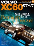 インポートシリーズ Vol.09 VOLVO XC60のすべて(すべてシリーズ)