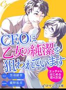 【honto限定SS付】er-CEOに乙女の純潔を狙われています エッチからはじめる恋の方法(eロマンス文庫)