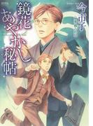 鏡花あやかし秘帖(ノーラコミックス)