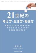 【期間限定価格】21世紀の考え方・生き方・働き方