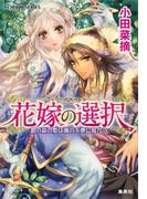 花嫁の選択1 銀の森の姫は風の大地に向かう(コバルト文庫)