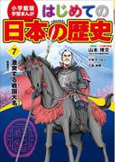 学習まんが はじめての日本の歴史7 激突する戦国大名 戦国時代(学習まんが)