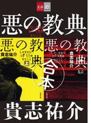 合本 悪の教典【文春e-Books】(文春e-book)