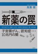 新薬の罠 子宮頸がん、認知症…10兆円の闇(文春e-book)