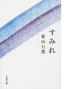 すみれ(文春文庫)
