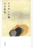 ヌエのいた家(文春e-book)