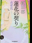 蓮花の契り 出世花 (ハルキ文庫 時代小説文庫)