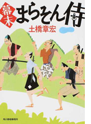 幕末まらそん侍 (ハルキ文庫 時代小説文庫)(ハルキ文庫)