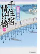 千住宿情け橋 1 (ハルキ文庫 時代小説文庫)(ハルキ文庫)