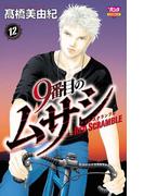9番目のムサシ レッドスクランブル 12(ボニータコミックス)